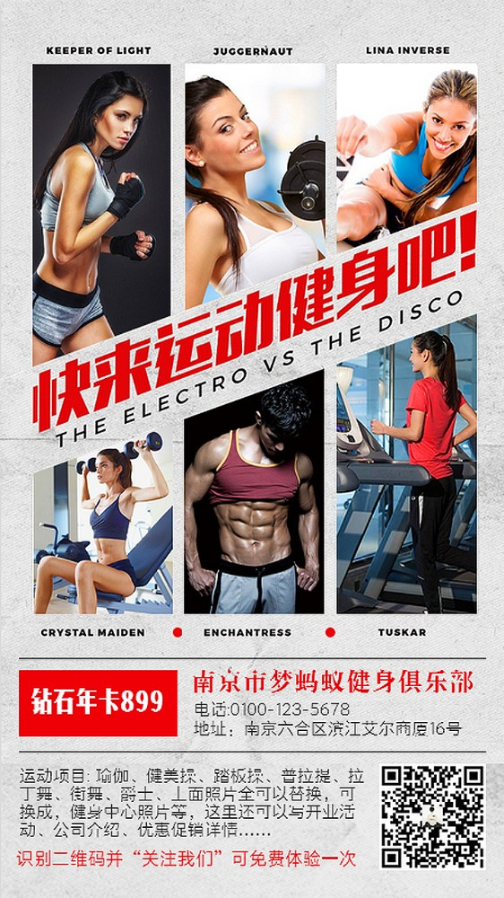 跑步健身房健身俱乐部中心手机推广开业通知优惠活动