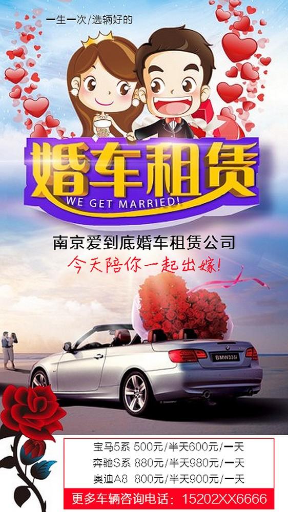 婚车租赁出租公司婚庆婚礼优惠活动开店宣传转发关注度
