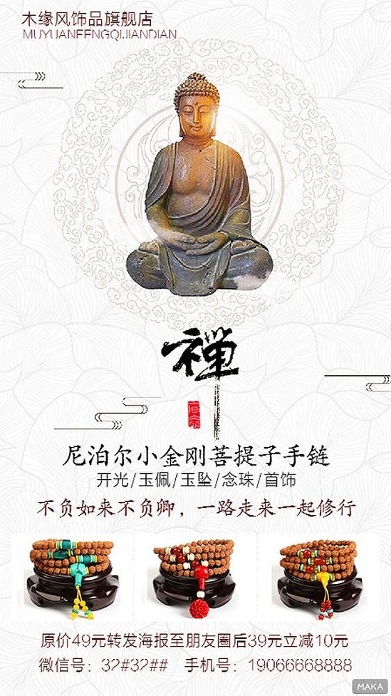 佛教用品玉佩手串手链佛缘店铺宣传手机推广优惠活动