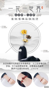 花店饰品佛器念珠手链手机推广开店宣传优惠活动