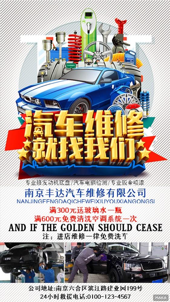 汽车维修保养洗车美容4S店群里分享手机推广店铺宣传优惠活动