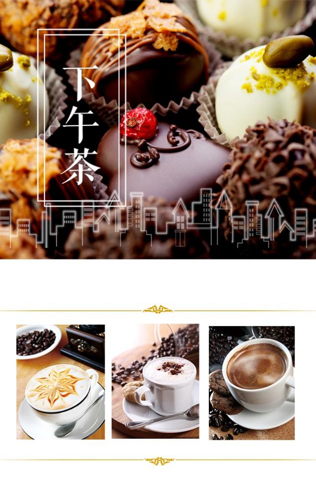 高端简约下午茶美食餐厅,蛋糕,咖啡,下午茶_maka h5模板设计