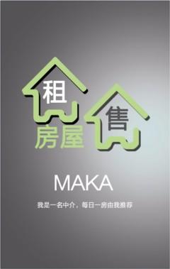 中介租售房屋宣传