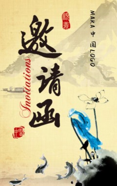 中国风邀请函H5