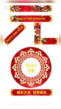 卓·DESIGN/高端简约元旦促销年货促销春节年底大促活动狗年节日产品促销新品上市新店开业新年元宵大