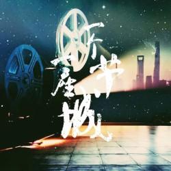 上海国际电影节20届回顾