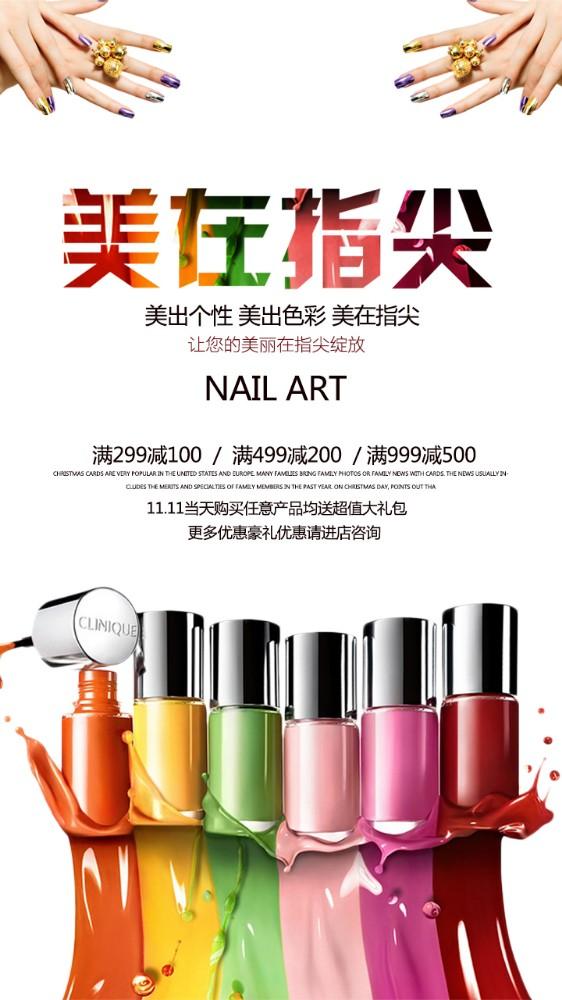 美家美妆海报 专业海报