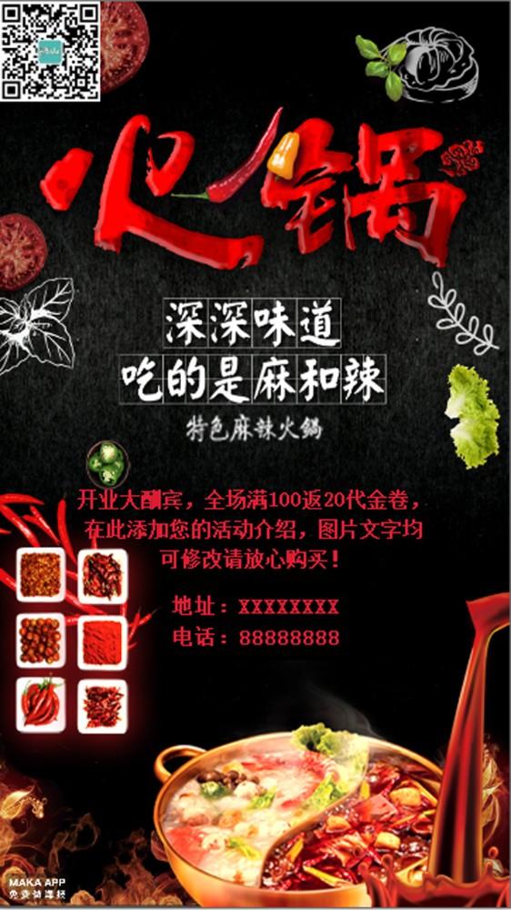 火锅店宣传单 自助火锅宣传单 火锅促销优惠折扣 火锅店铺开张海报