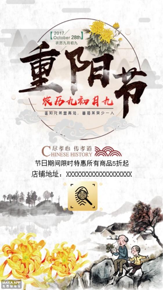 重阳节海报 重阳节活动邀请函 中国风敬老感恩活动 重阳节祝福