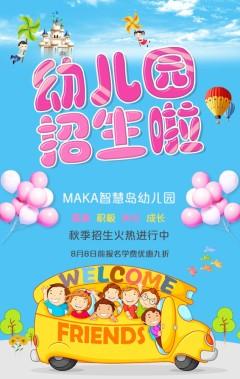 ★★民办私立高端幼儿园招生幼儿园形象宣传