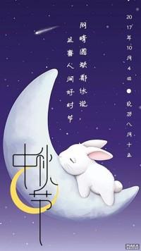 农历八月十五中秋节海报