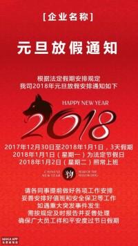 企业2018年元旦/新年/狗年放假通知