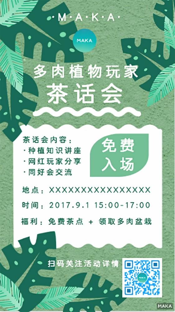花店讲座/论坛活动详情/宣传