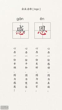 中式复古风感恩节祝福海报