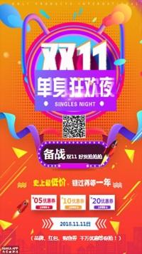 酷炫双11购物节促销海报
