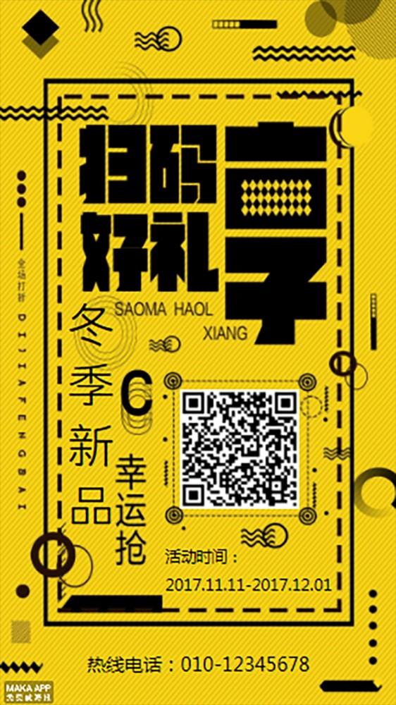 简约黄黑风格二维码活动海报下载
