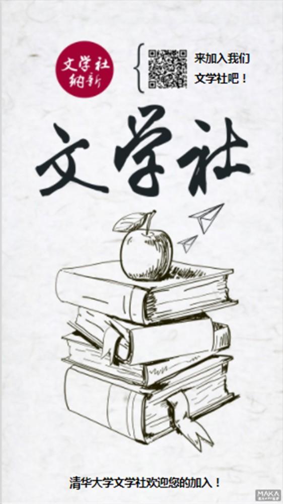 大学校园文学社团纳新成员海报