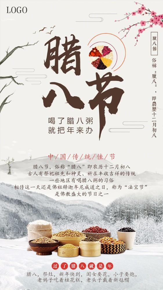 中国风淡雅传统腊八节宣传海报