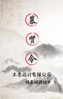 公司招聘中国风唯美