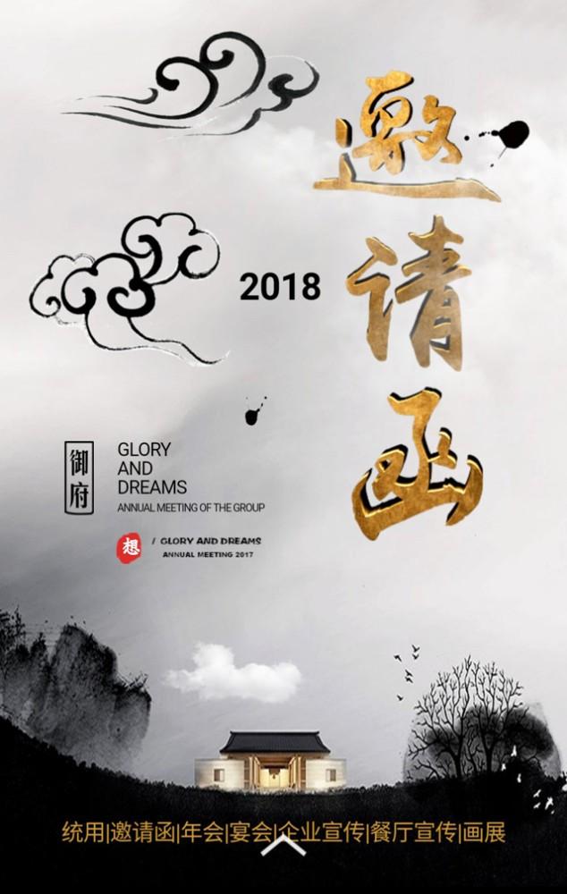 高端大气艺术邀请函|年会|宴会|颁奖会|企业宣传|餐厅宣传|中国风