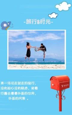 文艺小清新旅行纪念相册