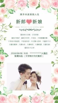 清新森系公主风粉色玫瑰结婚请柬婚礼邀请函