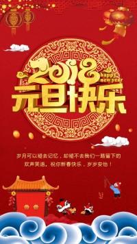 中国风红色个人公司企业2018元旦祝福 元旦贺卡 新年祝福 新年贺卡