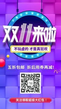 #1013推荐#天猫淘宝缤纷双十一促销优惠活动海报