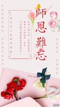 教师节-宣传海报-薇零