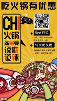 麻辣火锅店宣传推广活动促销朋友圈广告营销海报
