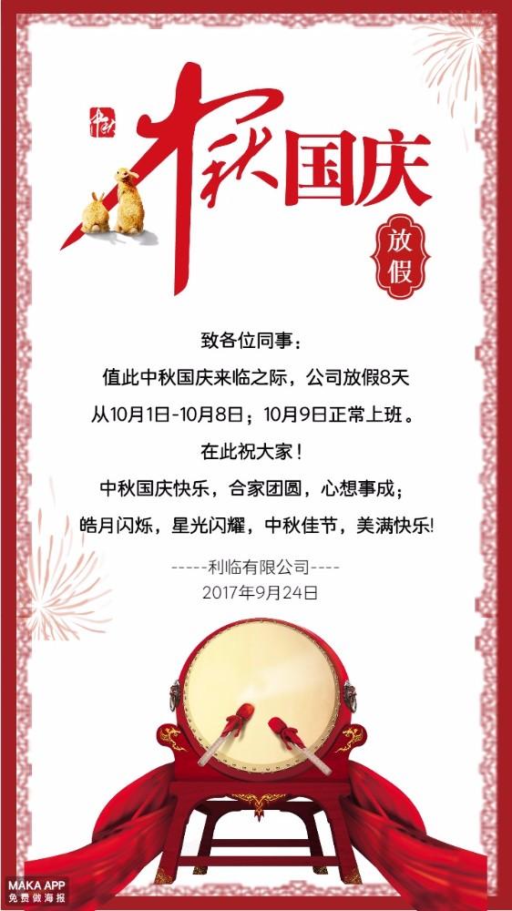 中秋节 放假通知 中秋海报