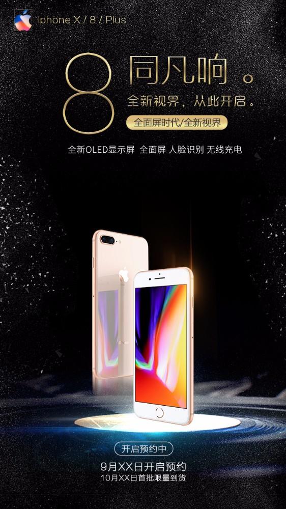 iphone X  iphone8/ iphone8plus最新苹果手机开启预售