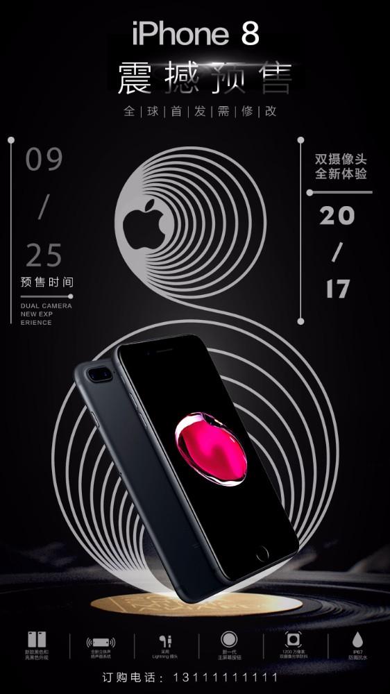 iPhone8预售 全新iPhone手机订购 iphone8  iphone8plus  iphon