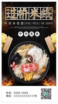 云南菜过桥米线餐厅介绍产品介绍餐饮行业店铺宣传