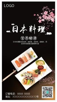 日本料理日系餐厅三文鱼产品宣传