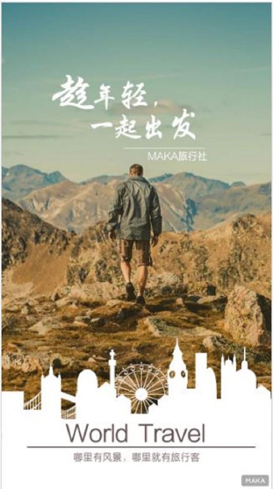 简约旅行海报
