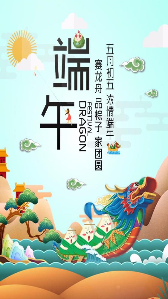 传统节日端午节中国风大气绿色调海报