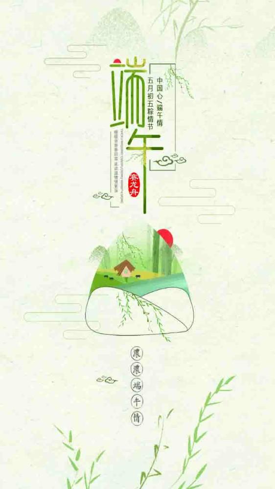 五月五传统节日端午节简约海报