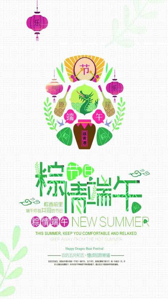 五月五端午节中国风海报