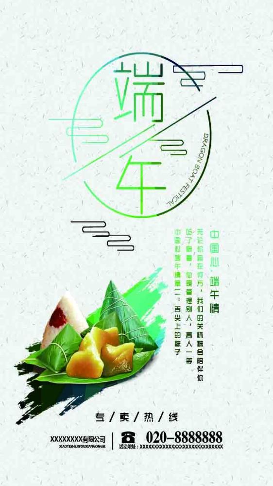 五月初五端午节日海报