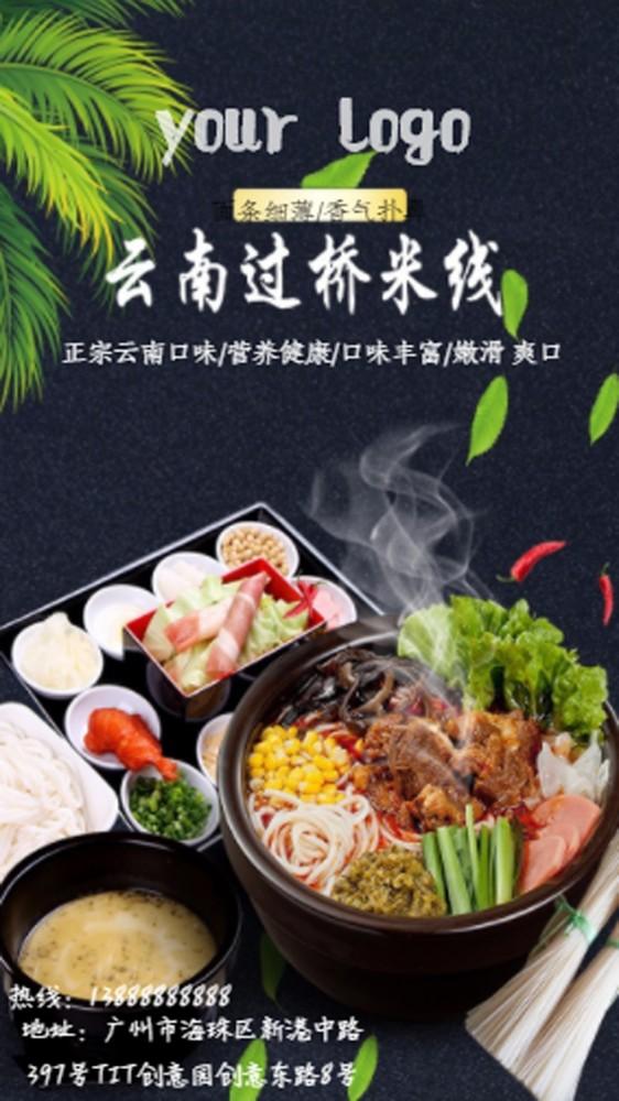 云南过桥米线美食推广介绍餐饮业