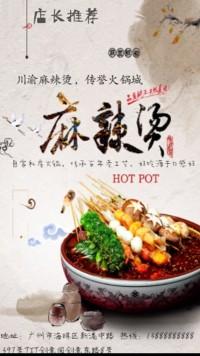 麻辣烫美食推荐餐饮业中国风古典