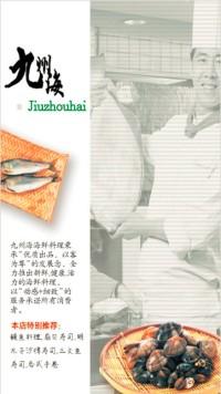 海鲜料理宣传