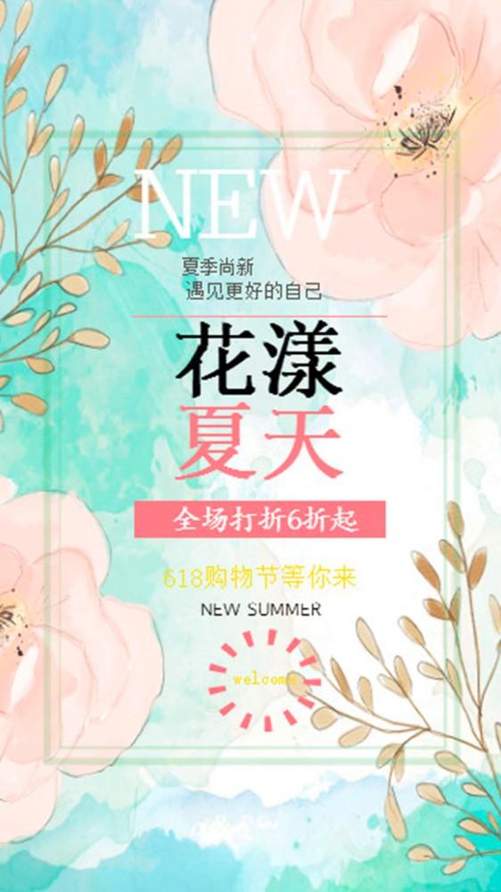 夏季小清新促销海报