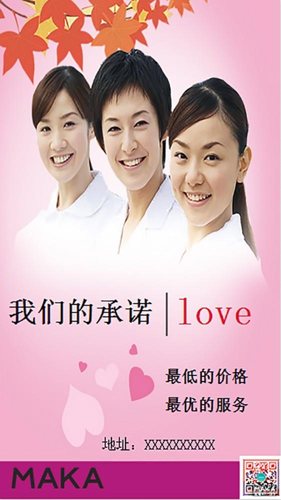 医院承诺宣传海报