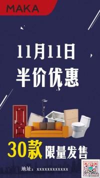 家具优惠宣传海报