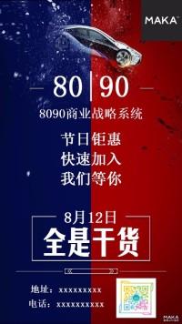 商业节日钜惠宣传海报