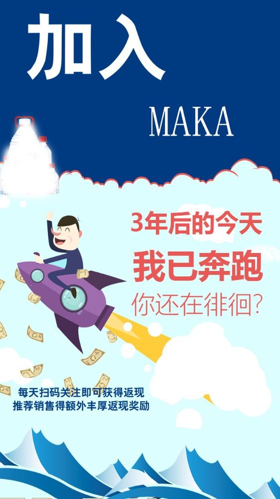 公司企业扁平招聘海报