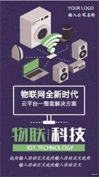 平面类深蓝色海报物联网科技公司行业介绍