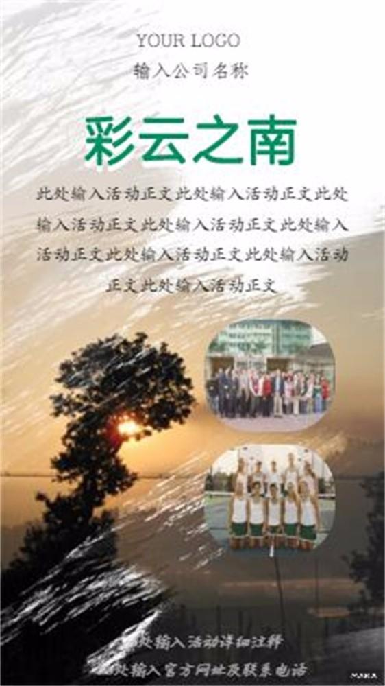 彩云之南磨砂背景美景旅游团促销活动走起